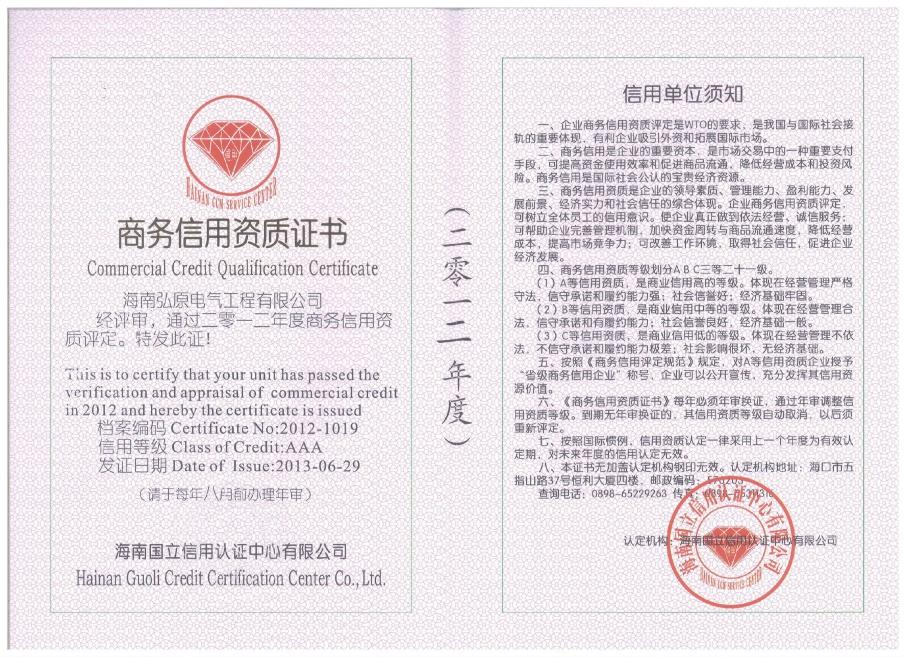 商务信用资质证书
