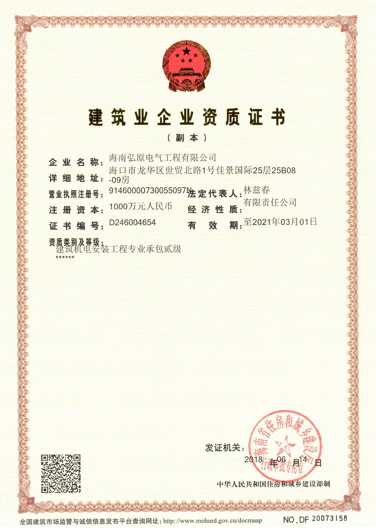 机电设备安装工程专业承包二级资质证书